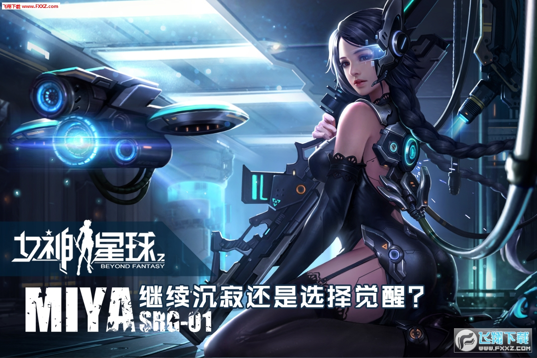 女神星球VR官方版15.1截图0