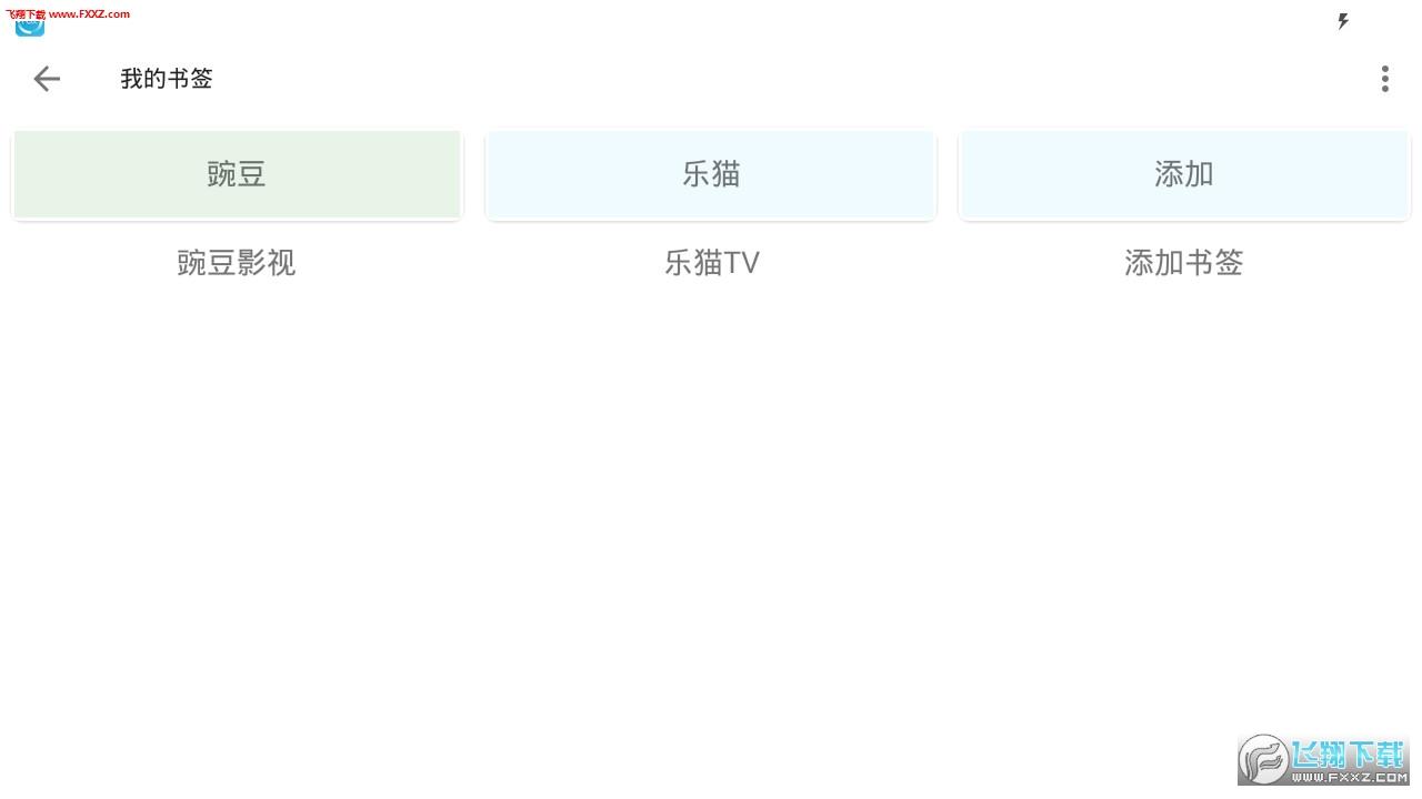 新海阔影视appv6.1.9 清爽版截图1