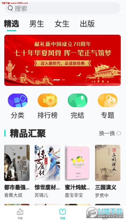 随阅免费小说appv1.1.2安卓版截图3