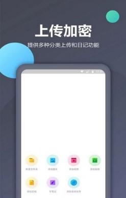 加密相册管家app1.0.3截图0