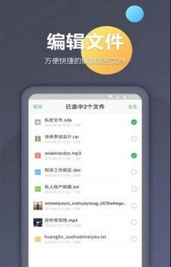 加密相册管家app1.0.3截图1
