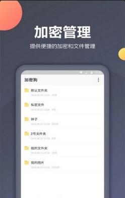 加密相册管家app1.0.3截图2