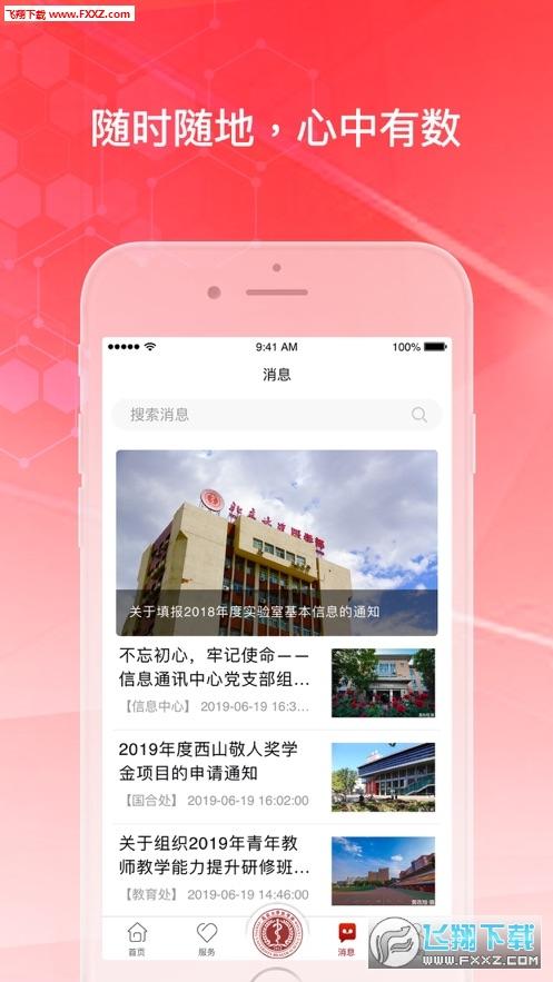 医信随行appv2.0.3截图2