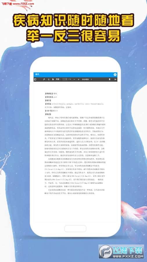 医考拉app安卓版v1.0截图0
