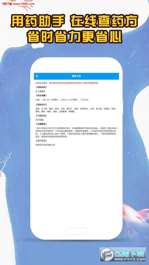 医考拉app安卓版v1.0截图1