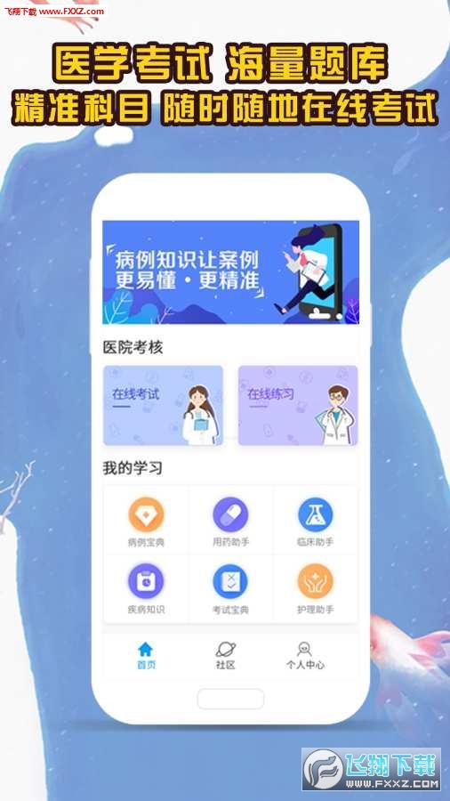 医考拉app安卓版v1.0截图3