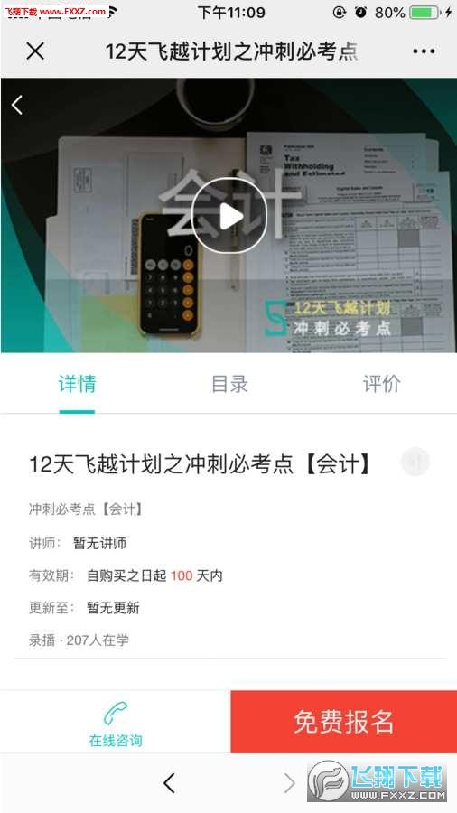 斯尔教育app1.0.2截图1
