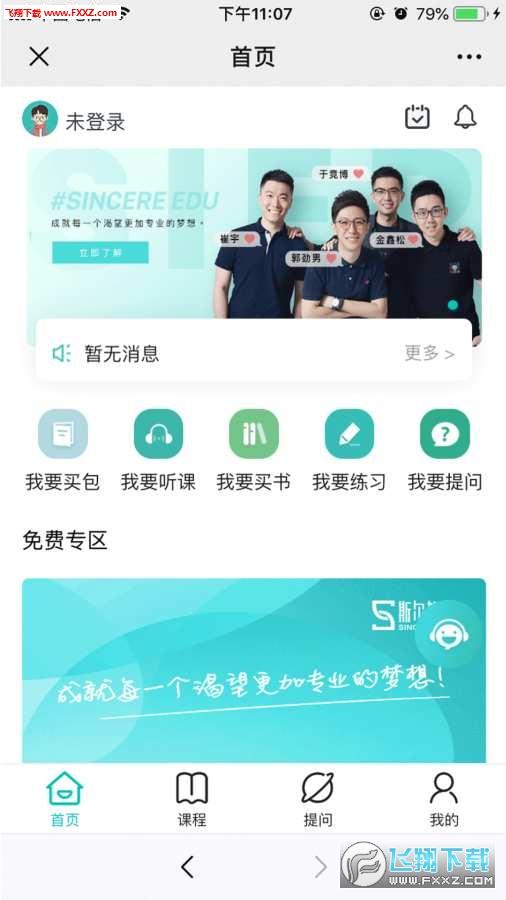 斯尔教育app1.0.2截图2