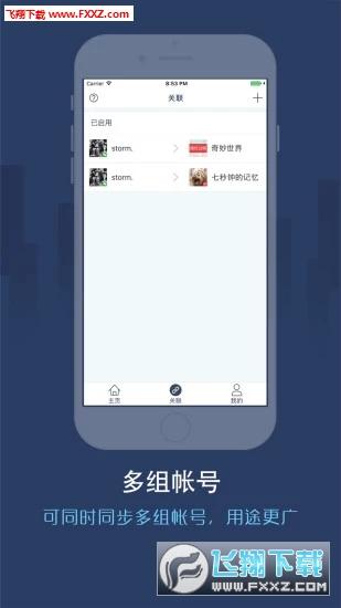 同步圈app最新版4.2.4截图0