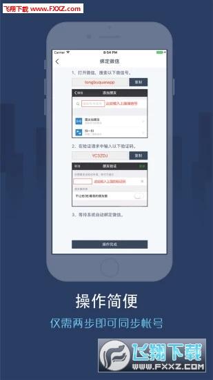 同步圈app最新版4.2.4截图1