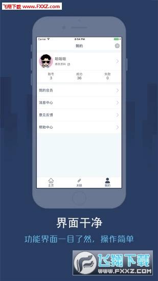 同步圈app最新版4.2.4截图2
