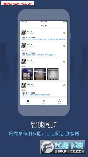 同步圈app最新版4.2.4截图3