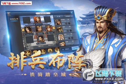 皇座战争九游版1.3.1截图1