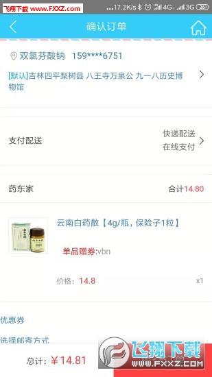 药东家appv1.0.0截图1
