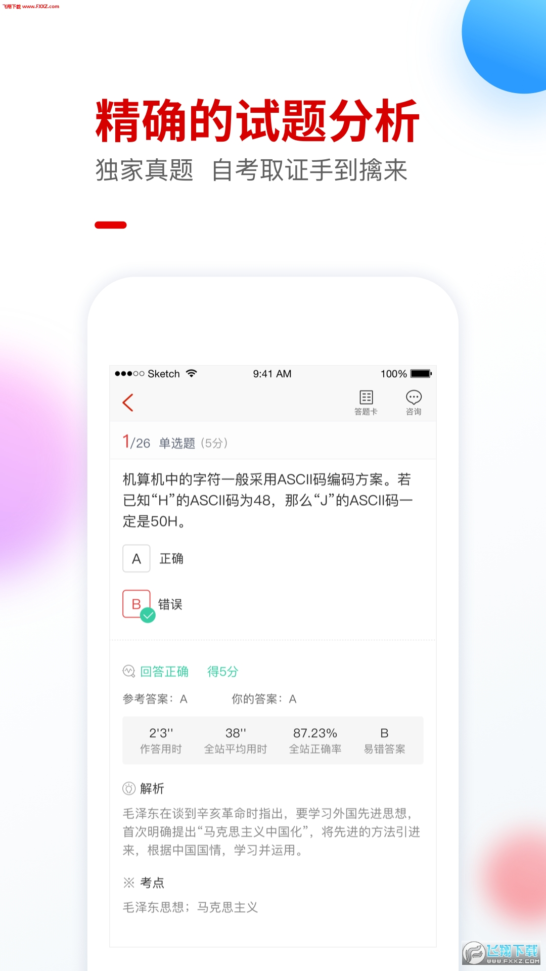 自考尚题库app1.0.7截图1