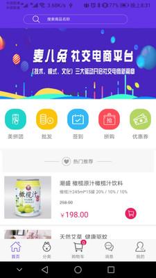 麦八兔app1.0.16截图1
