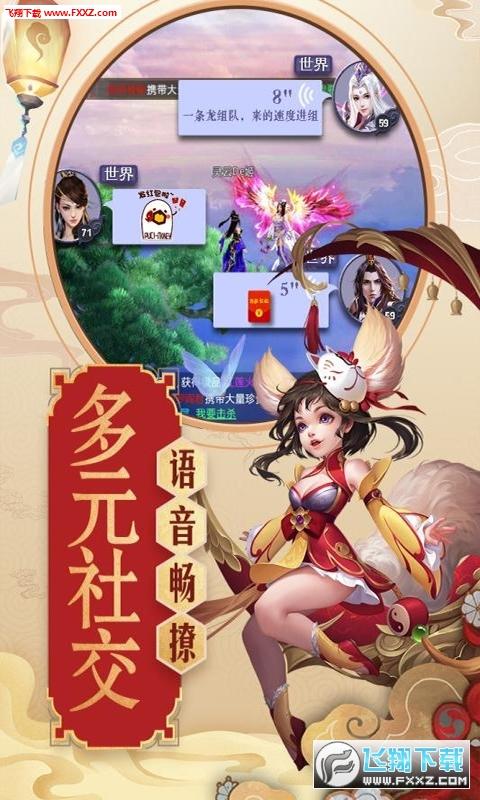 御剑青云传无限元宝手游v1.0截图2