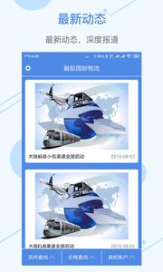 融航国际物流appv1.2.2截图0