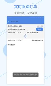 融航国际物流appv1.2.2截图1