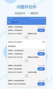 融航国际物流appv1.2.2截图2