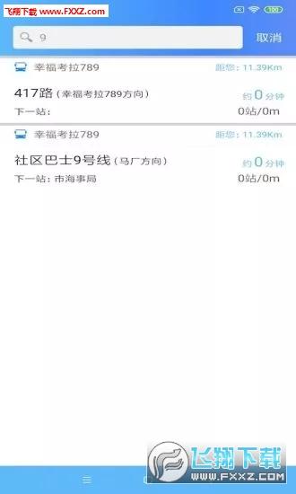 长沙地铁宝app安卓版1.1.0截图2