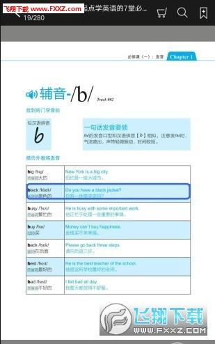 英语入门必修课2.50.16截图0