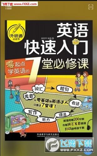 英语入门必修课2.50.16截图2