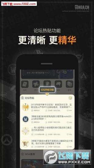 NGA玩家社区安卓版v8.2.3截图2