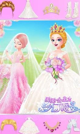 美美公主之梦幻婚礼手游1.0截图1