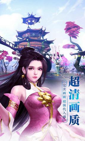 蜀山斗剑苹果版1.0截图0