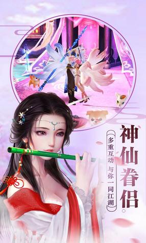 蜀山斗剑苹果版1.0截图2