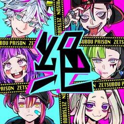 绝望监牢手机版 v1.0