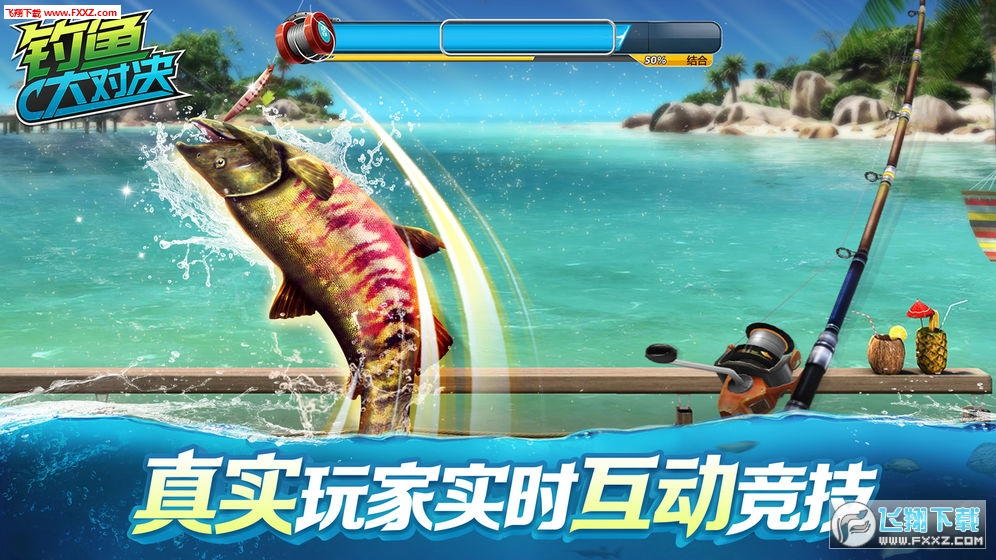 钓鱼大对决官方中文版v1.1.61截图0