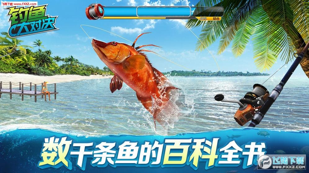 钓鱼大对决官方中文版v1.1.61截图1