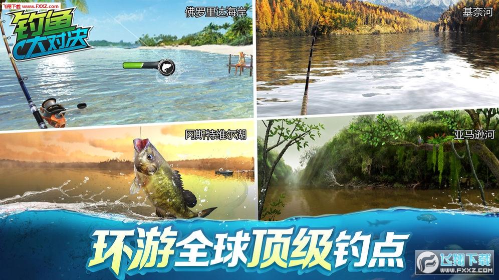 钓鱼大对决官方中文版v1.1.61截图2