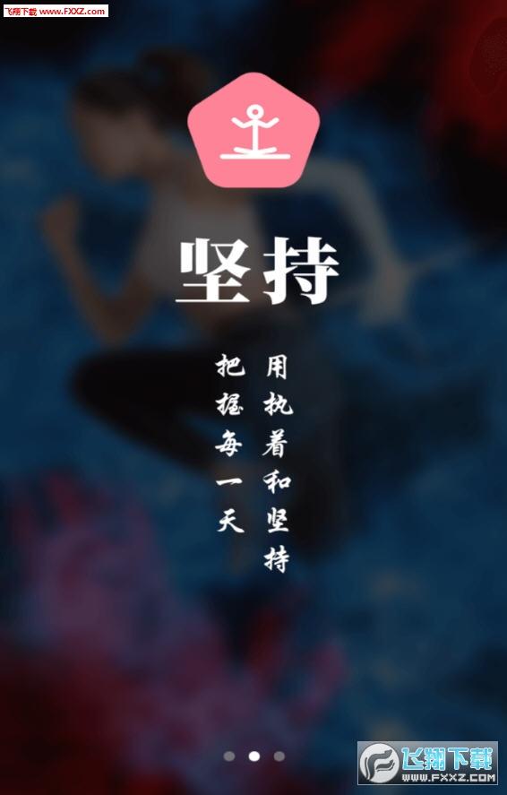 羿步app安卓版v1.0.1截图1