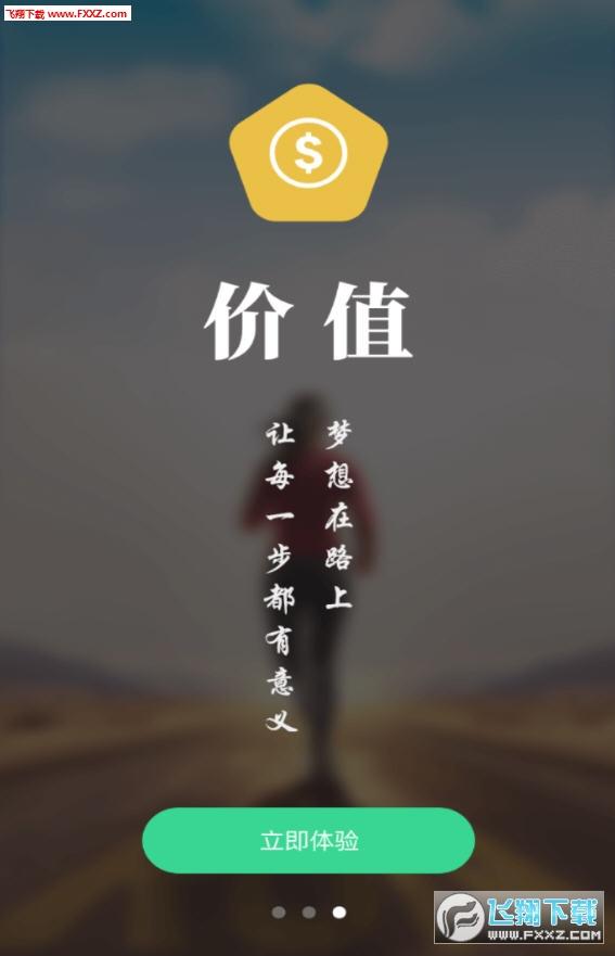 羿步app安卓版v1.0.1截图2