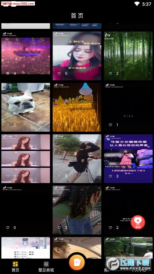 酷豆短视频app0.0.1截图1