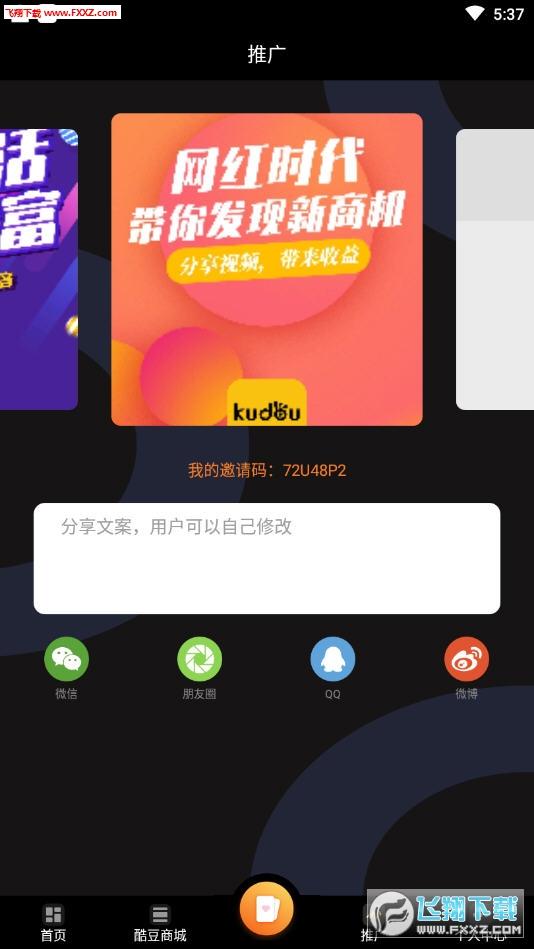 酷豆短视频app0.0.1截图2