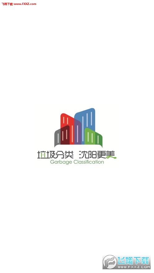 沈阳绿色账户appv1.0.3截图0