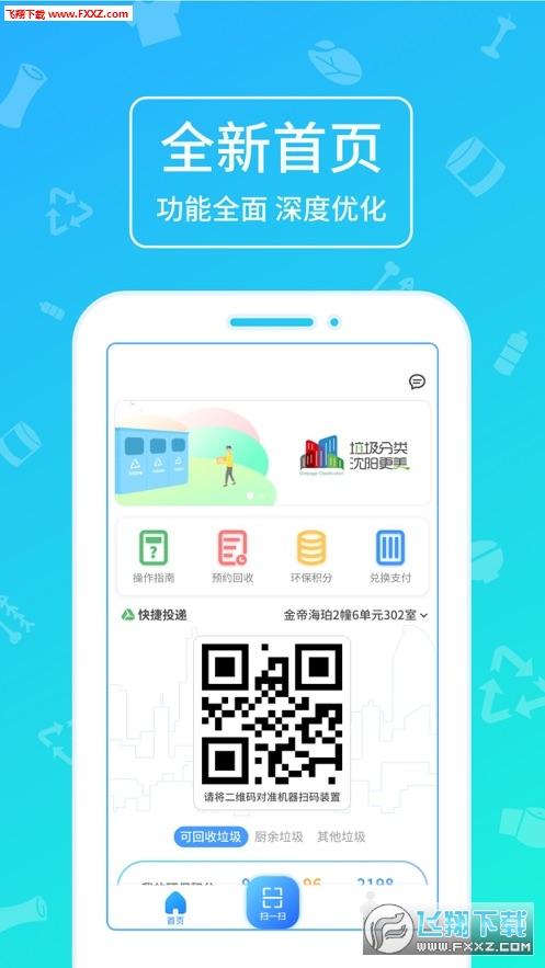 沈阳绿色账户appv1.0.3截图1