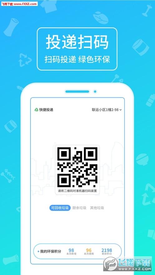 沈阳绿色账户appv1.0.3截图2