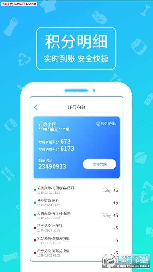 沈阳绿色账户appv1.0.3截图3