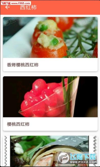 菜谱暗香app2.0.1截图1