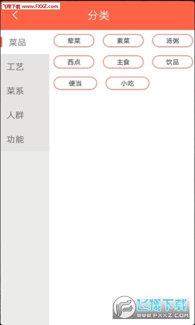 菜谱暗香app2.0.1截图2