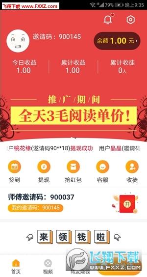 海豹快讯app手机版v1.0.0截图0