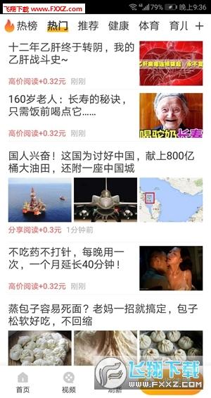 海豹快讯app手机版v1.0.0截图1
