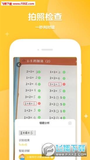 学而思口算appv1.1.0截图3