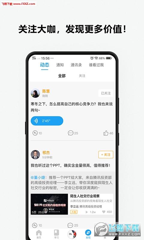 P咖app手机版1.0.1截图3