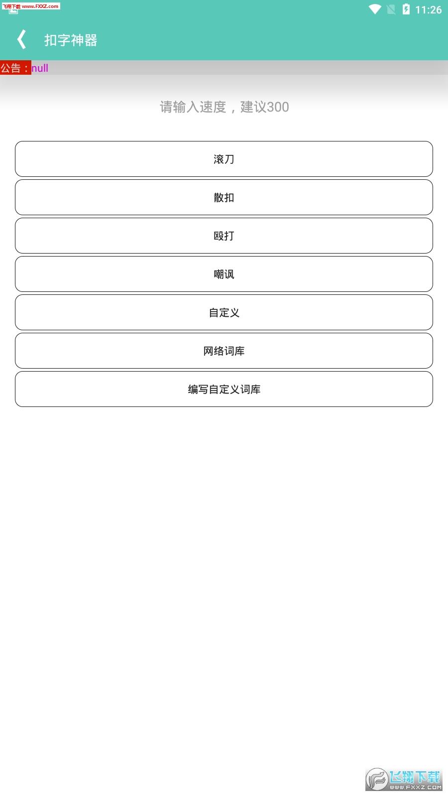 UU工具箱app1.0截图0